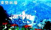 32東勢林場-170