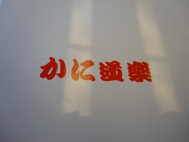 20130312kani1.jpg