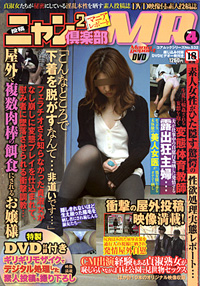 ニャン2倶楽部MRマニアレポートvol.4