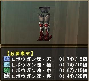 魂集め状況(20120526-2)