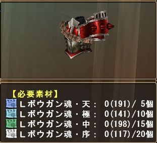 魂集め状況(2012052926-3)