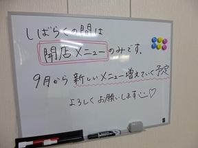 天ぷら等のオプションは3代目も練習中です