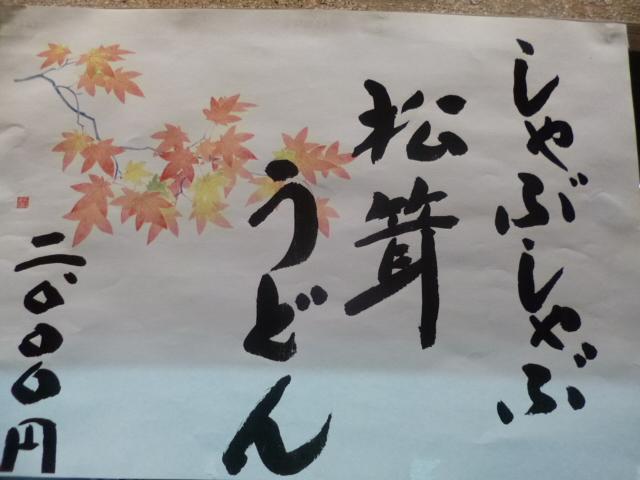 しゃぶ松は2000円です