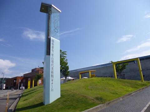 大きなサインはT233 館名サイン『モノリス』 後ろの黄色いのはT028 3つの門のためのネオン/スティーヴン・アントナコス