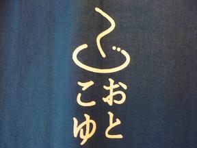 温泉マークと仏生山のぶの字 ですね