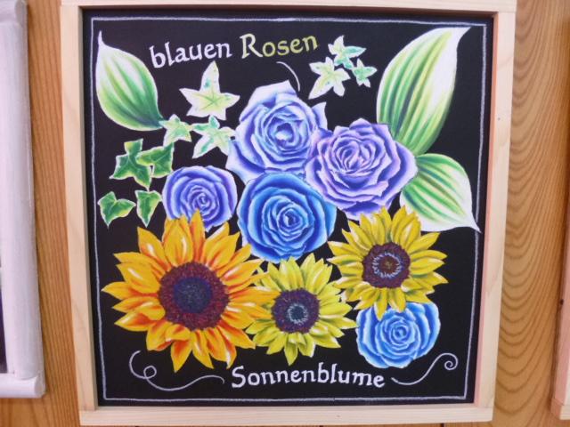 blauen Rosen? ドイツ語で青いバラ? Sonnenblumeは向日葵か