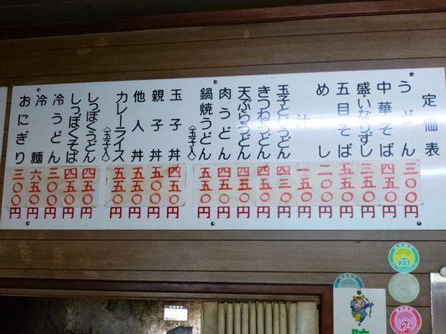 かけは300円 玉子とじは430円