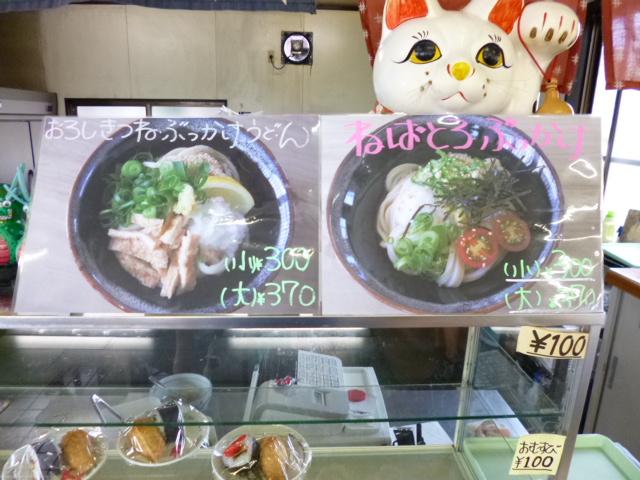 招き猫もオススメしてます おにぎりもお寿司もあるんですって