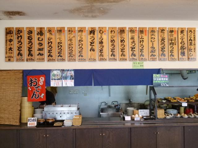 フツーの肉うどんなら470円なのに 伊賀ギューは780円