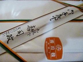正統派伝統的江戸前握りのお店です
