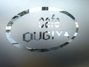 cafeは小文字 OUGIYAは大文字表記です