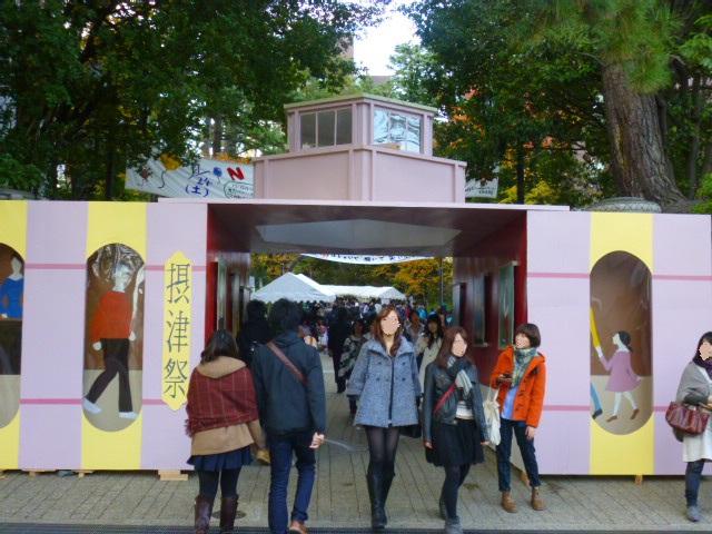 甲南大学の学園祭は摂津祭というんですって