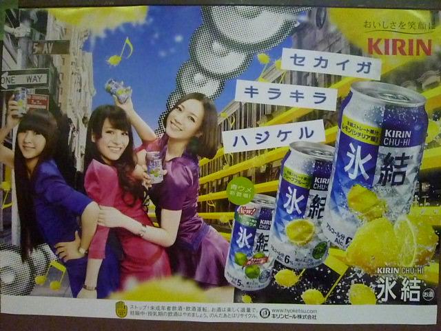 これが新しいキリンチューハイ蒼梅のポスター セカイガ キラキラ ハジケル