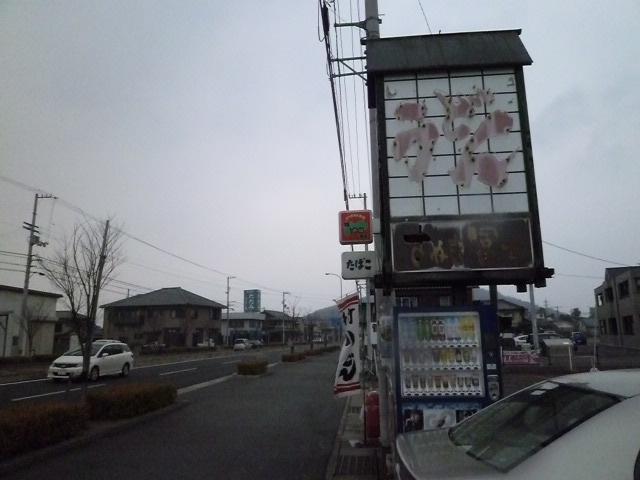 県道沿いの大きなお店なので,素通りばかりしてました