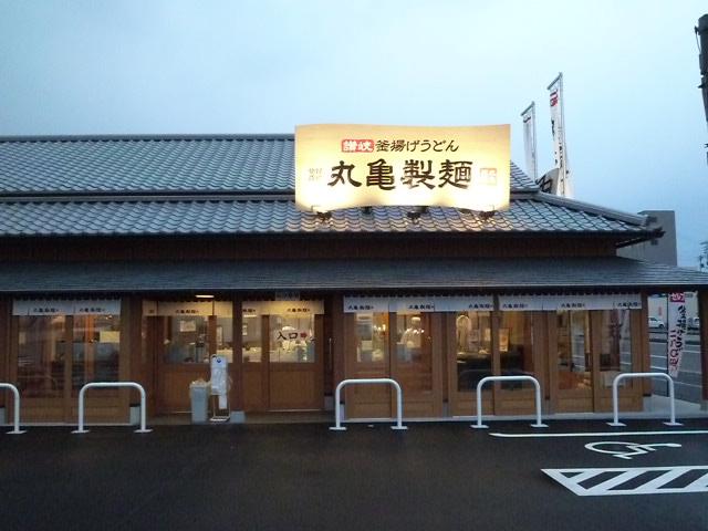大阪から約200km なぜ丸亀製麺でうどんを食べなあかんのか