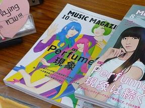 いまやプレミア付のMUSIC MAGAZINE 最後の1冊をGET!!!