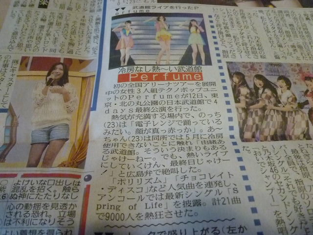 武道館最終公演の翌朝にはスポーツ紙に記事が