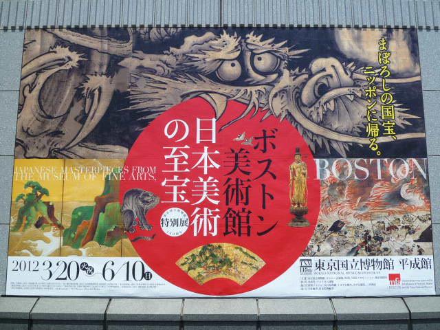 東京国立博物館平成館で行われています