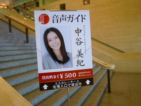 中谷美紀さんの解説は500円で聞くことができます ぜひ