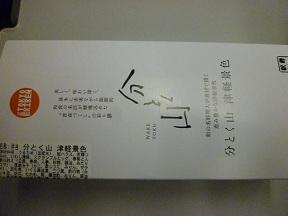 分とく山は東京は広尾にある和食のお店