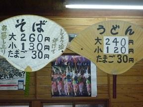 小2つと玉子で270円 ピッタリ払って,サッと席を立つのが私のルールです
