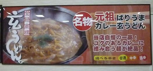 ミネラルたっぷりの麺だそうです