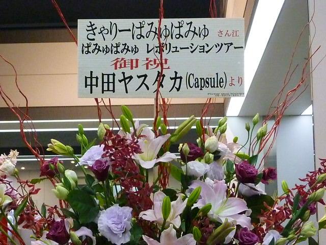 でもPerfumeの初日にはヤスタカさんからはお花はなく・・・