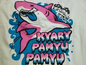 ツアーTシャツは,さめ・サメ・鮫です
