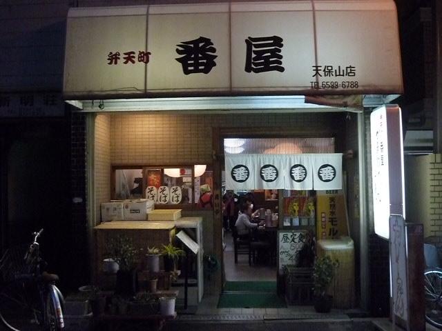 知る人ぞ知る番屋 本店は弁天町にあります