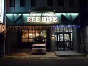蜂の巣 という意味です