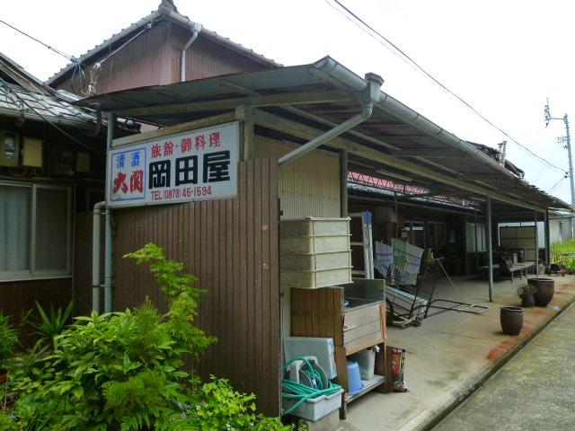 岡田屋本店 昔は旅館もやってたんですね