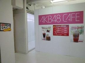 最後はAKBカフェでお昼です