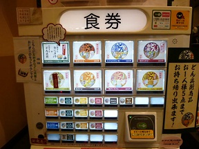 食券制です どれを食べても200円 おにぎりもあります