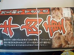 松川弁当店製造です