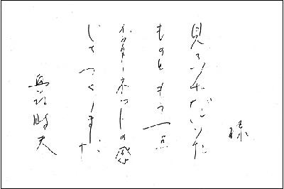 先生直筆のお手紙が添えられていました
