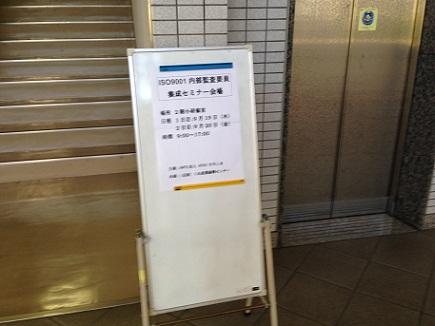 9192013呉会場セミナーS1