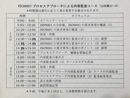 9192013呉会場セミナーS4