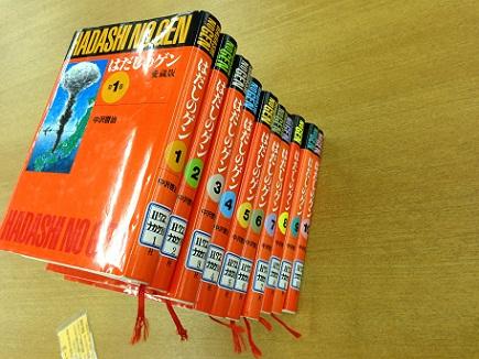 9242013県立図書館はだしのゲンS