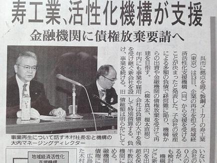 9142013中国新聞S1