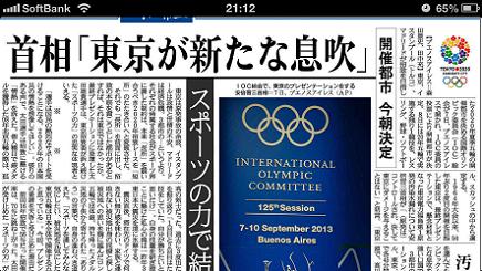 9082013産経新聞S