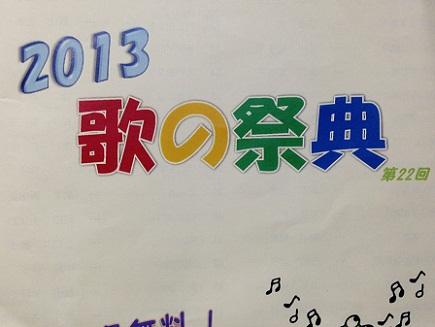 9292013歌謡ショウS3
