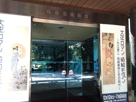 10012013呉市美術館S1