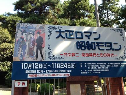 10012013呉市美術館S2