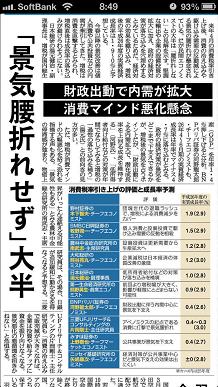 10022013産経SS3