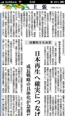 10022013産経SS4
