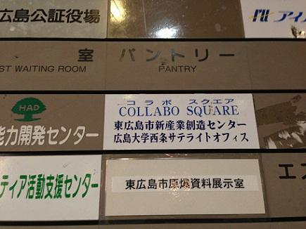 10042013東広島サンスクエアS2
