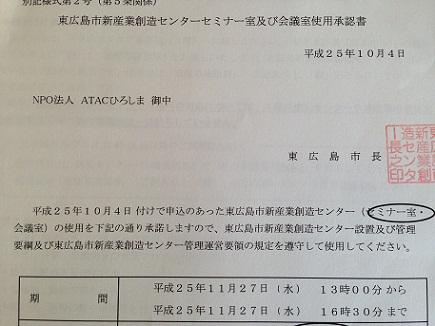 10042013東広島サンスクエアS3