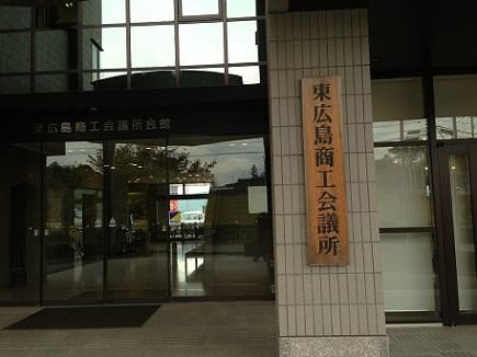 10042013東広島商工会議所S