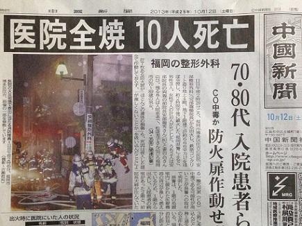 10122013中国新聞S1
