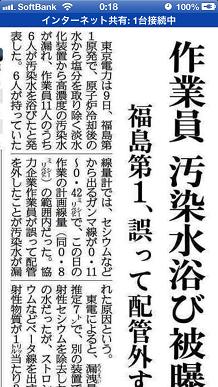 10102013産経S3